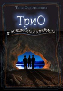 """Книга """"ТриО и волшебная клавиша"""", прочитать отзывы, купить книгу через сайт"""